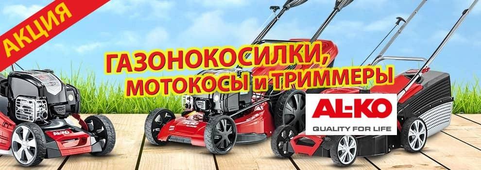 [АКЦИЯ] Успейте приобрести газонокосилки, мотокосы и триммеры от AL-KO