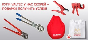 [АКЦИЯ] Купи VALTEC у нас скорей - ПОДАРОК получить успей!