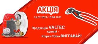 [АКЦИЯ] Продукцию Valtec покупай Knipex Cobra выиграй!