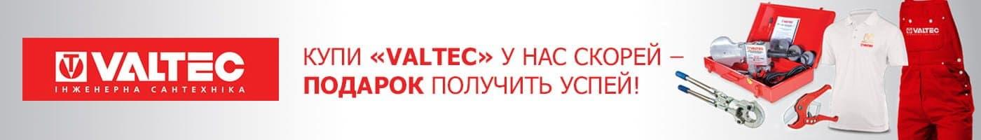 Акция на продукцию Valtec