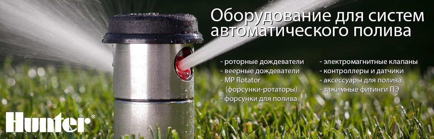 Автоматический полив, системы автоматического полива