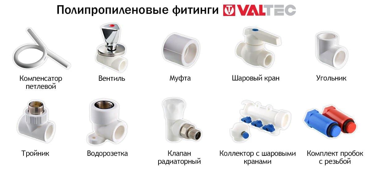 Купить полипропиленовых фитинги Valtec (Валтек)