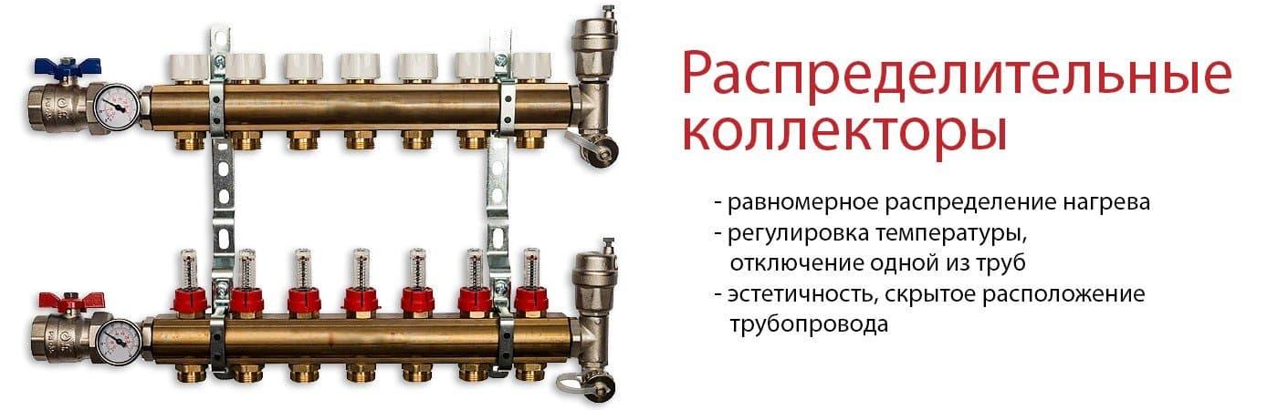 Гребенка отопления, распределительный коллектор