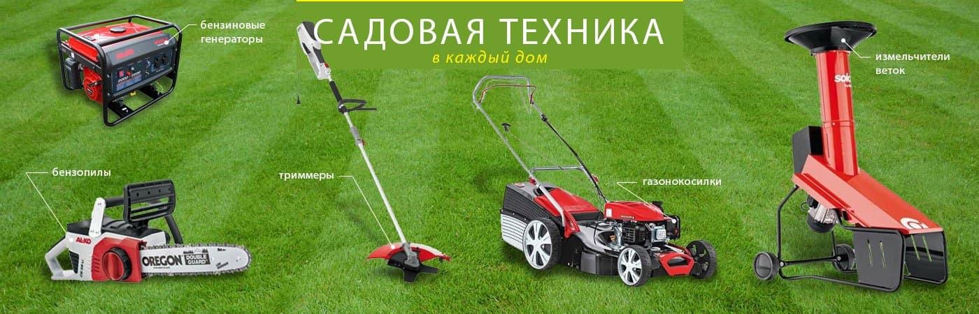 Продажа садовой техники